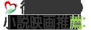 復縁したい!復縁セラピストが厳選!復縁屋の小説・映画推薦 Logo