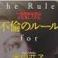 不倫のルール
