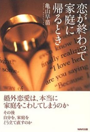 恋が終わって家庭に帰るとき - 家庭、愛した記憶、復縁