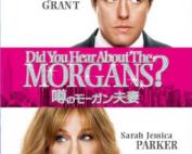噂のモーガン夫妻- 劇的復縁